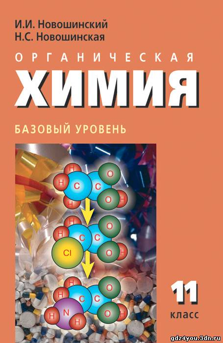 Химия гдз 11 класс скачать год)
