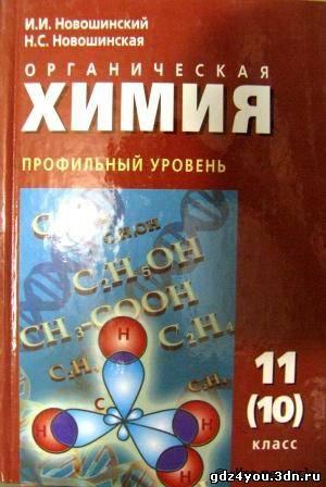 Учебник Химия 10 класс И.И. Новошинский, Н.С. Новошинская (2008 год)