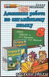гдз enjoy english 6 класс 2007